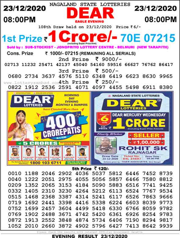Lottery Sambad Result 23.12.2020 8.00 PM