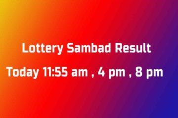 Lottery Sambad Result 11:55 am, 4.00 PM, 8.00 PM